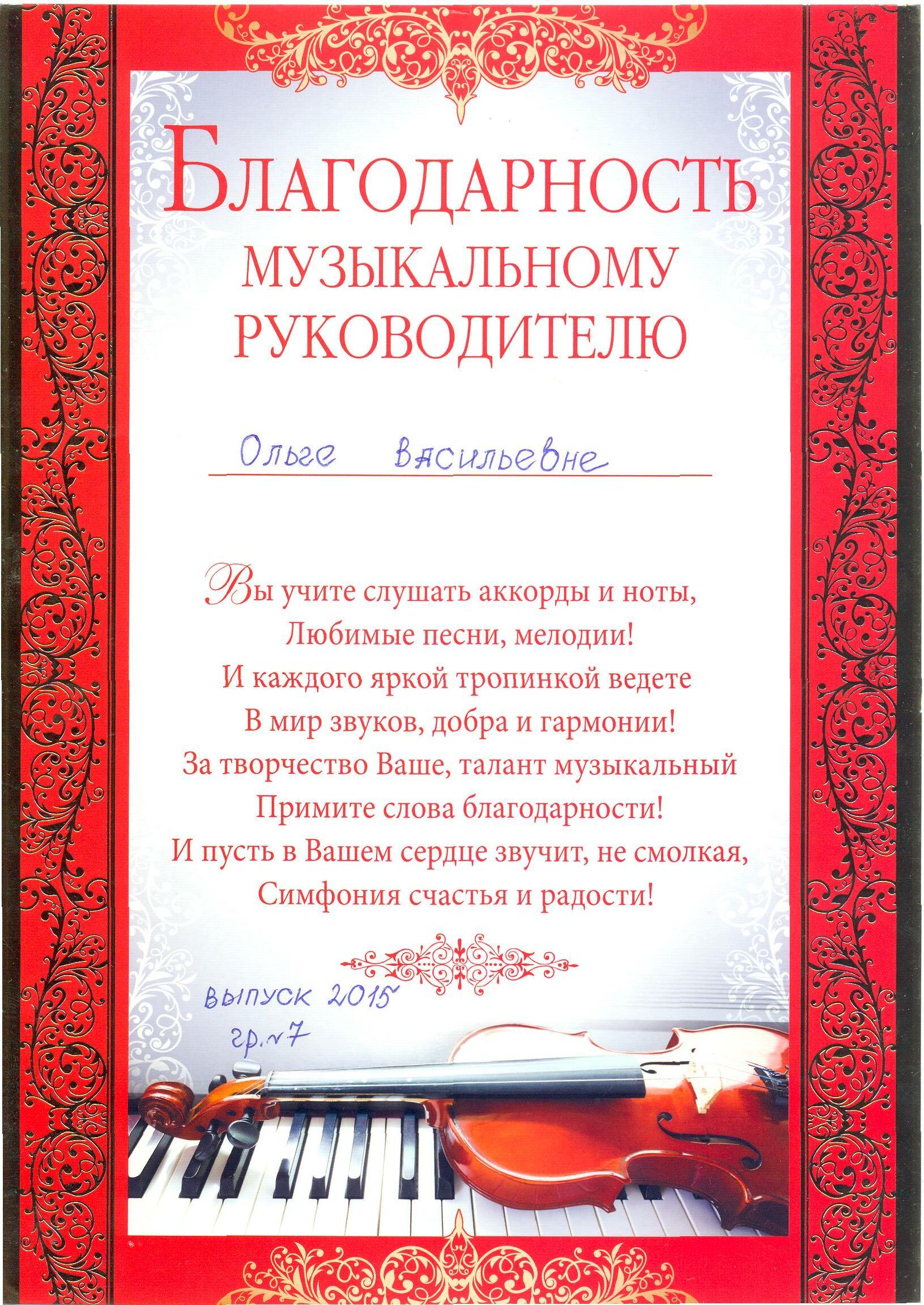 казахстане поздравления педагогу по вокалу в прозе моих стихах обнаружите